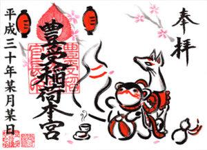 桜と張り子の犬
